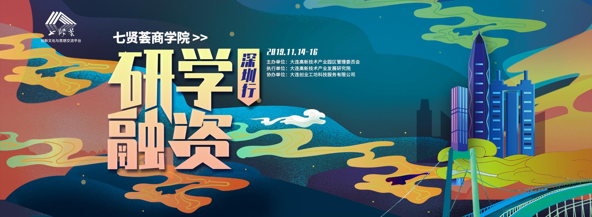 研学融资-深圳站 - 专题活动 - 创业活动 - 创业工坊