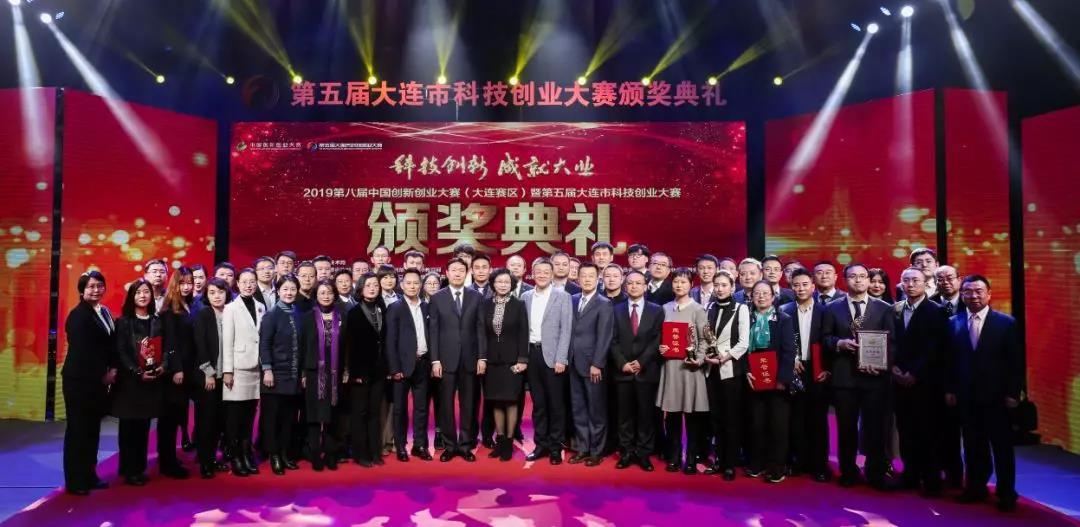 科技创新 筑梦滨城 第五届大连市科技创业大赛颁奖典礼荣耀举行 - 创业工坊