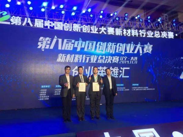 国赛丨大连两家企业在新材料行业总决赛中获奖! - 创业工坊