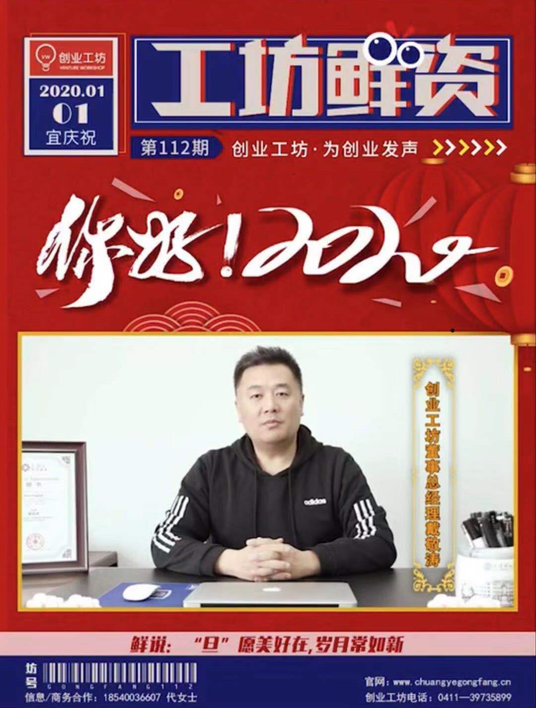 【工坊'鲜'资】第112期 - 创业工坊