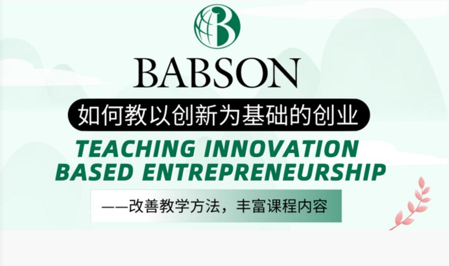 如何教以创新为基础的创业-创业工坊