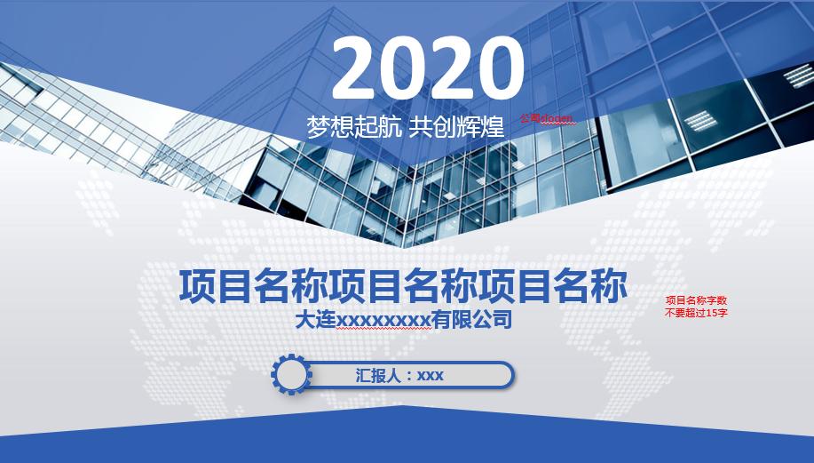 高端装备制造-大气商务报告PPT模板
