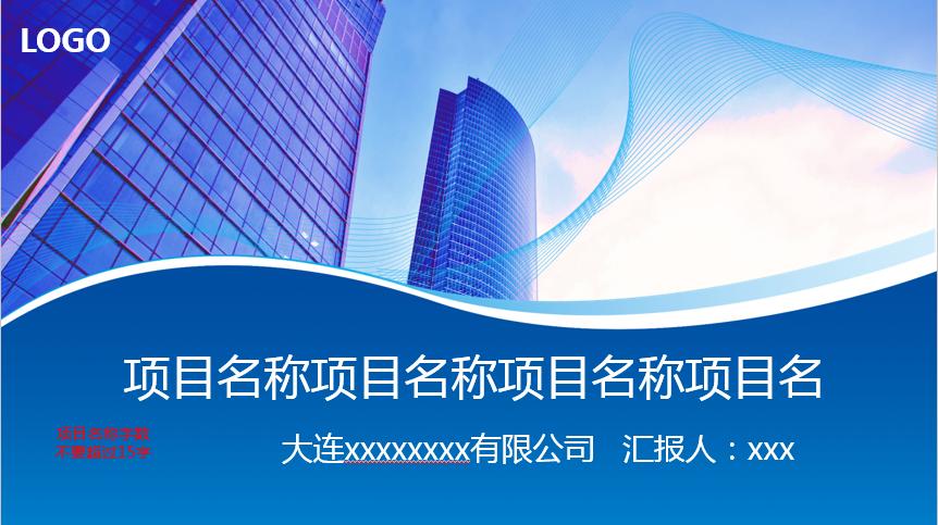 新一代信息技术-商业融资模板