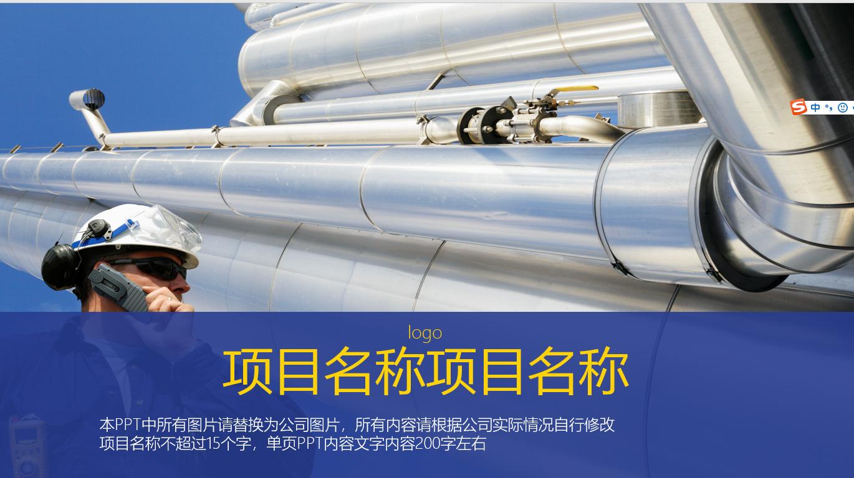 新材料行业模板3