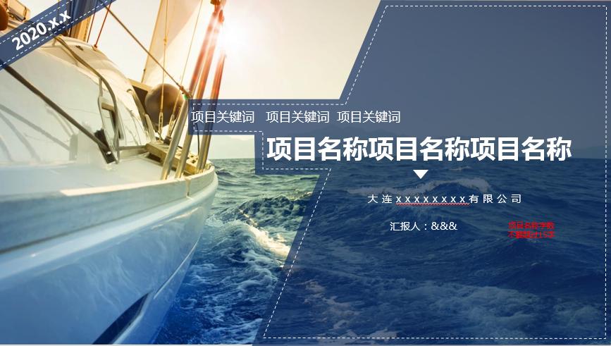 新一代信息技术模板-扬帆起航PPT模板