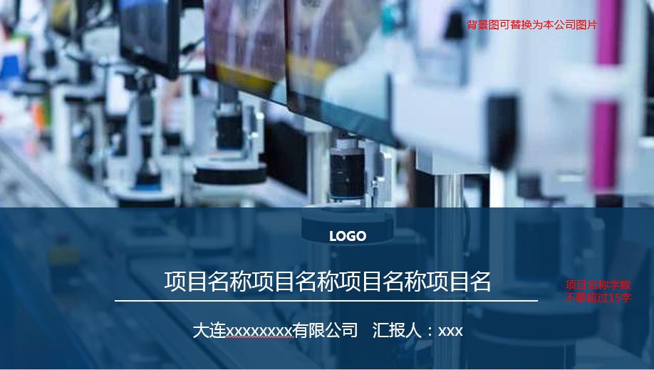 高端装备制造PPT模板