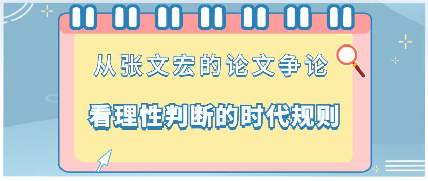 胡剑锋:从张文宏的论文争论,看理性判断的时代规则 - 创业工坊