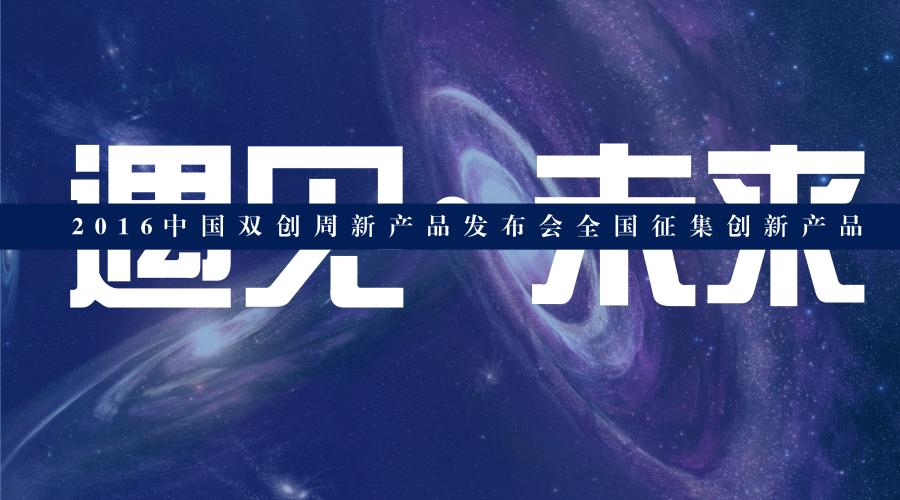 中国·大连创新创业周新产品发布会 - 创业工坊