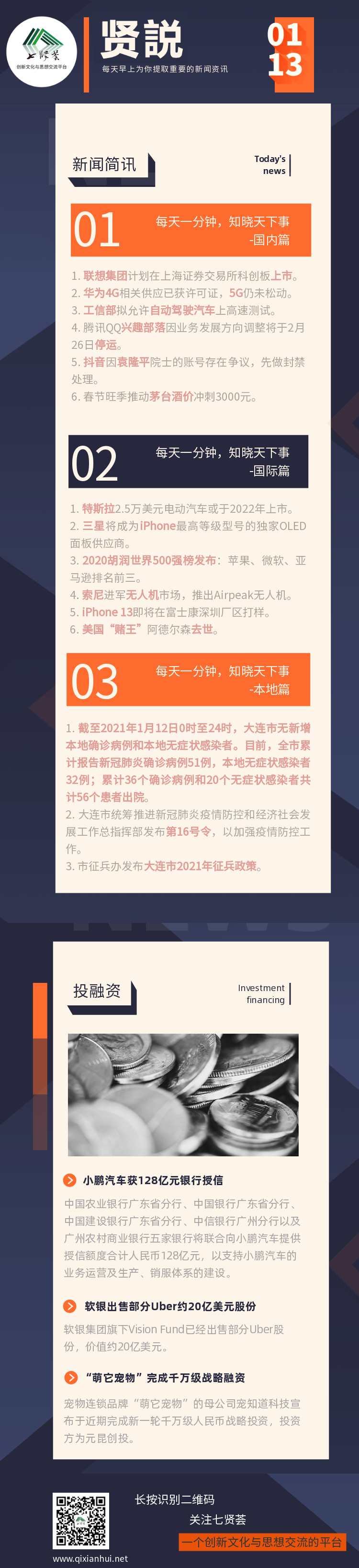 贤説-1.13-.png