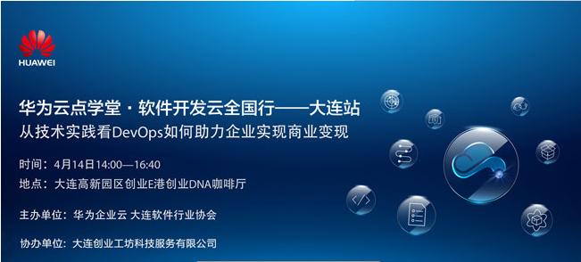 云点学堂之软件开发 - 创业工坊