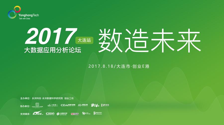 """2017""""数造未来"""" - 创业工坊"""