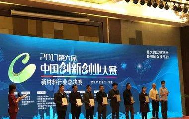 我市在中国创新创业大赛行业总决赛获佳绩 - 创业工坊