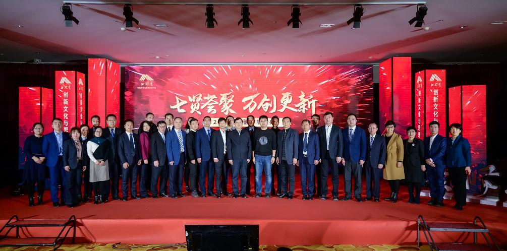 凝聚人心  赋能高新  2019七贤荟年度盛典隆重举行 - 创业工坊