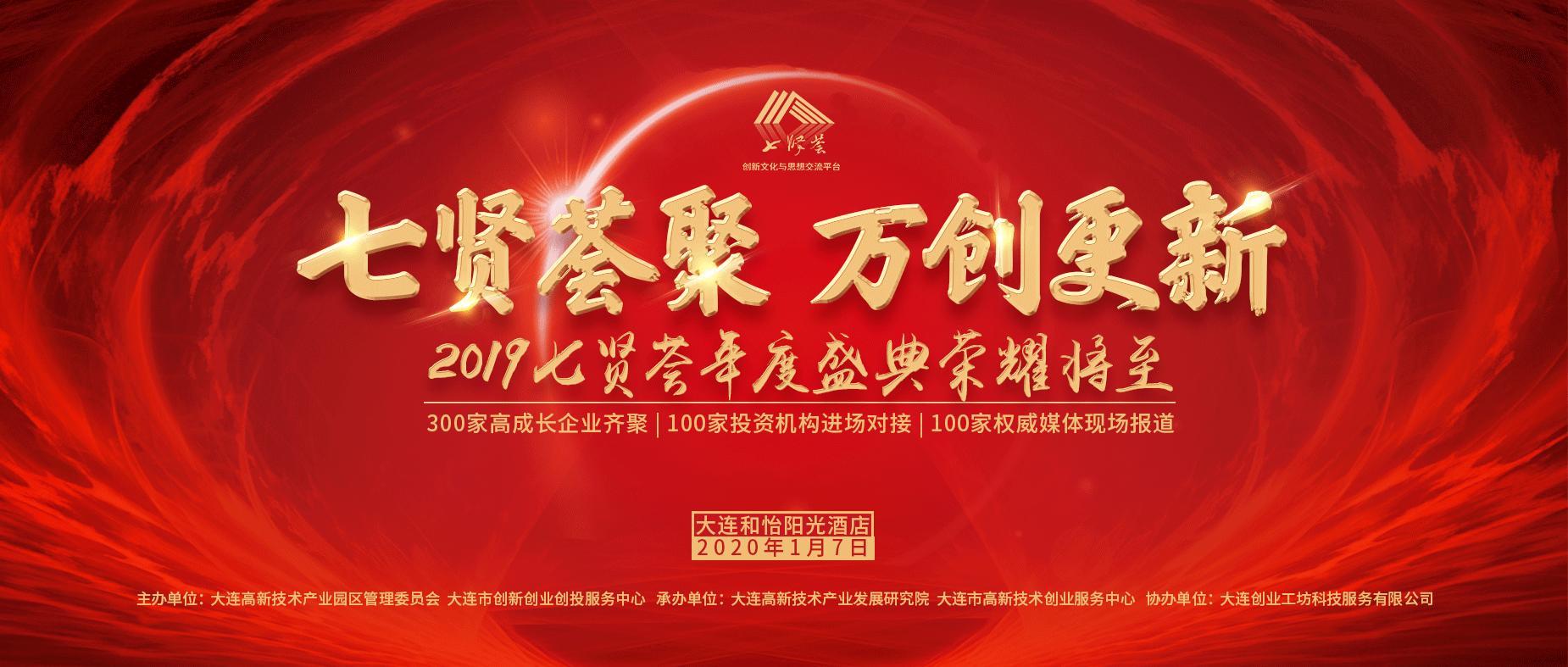 七贤荟聚 万创更新 2019七贤荟年度盛典即将启幕 - 创业工坊