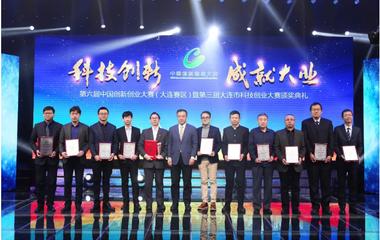 2017年第六届中国创新创业大赛(大连赛区)暨第三届大连科技创业大赛圆满收官 - 创业工坊