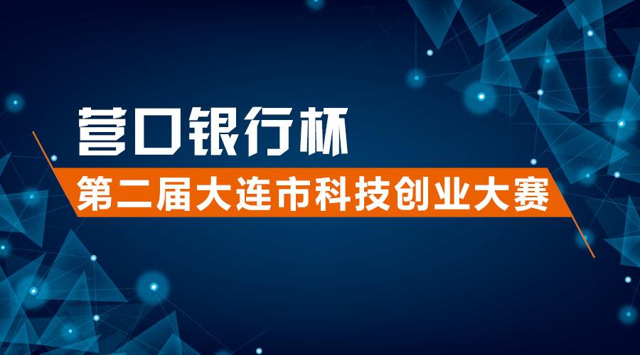 第二届大连市科技创业大赛举行启动仪式 - 创业工坊