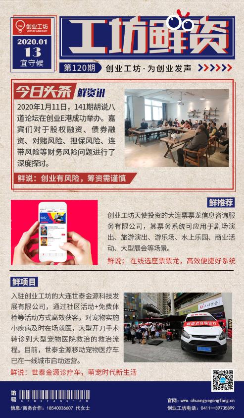 【工坊'鲜'资】第120期 - 创业工坊