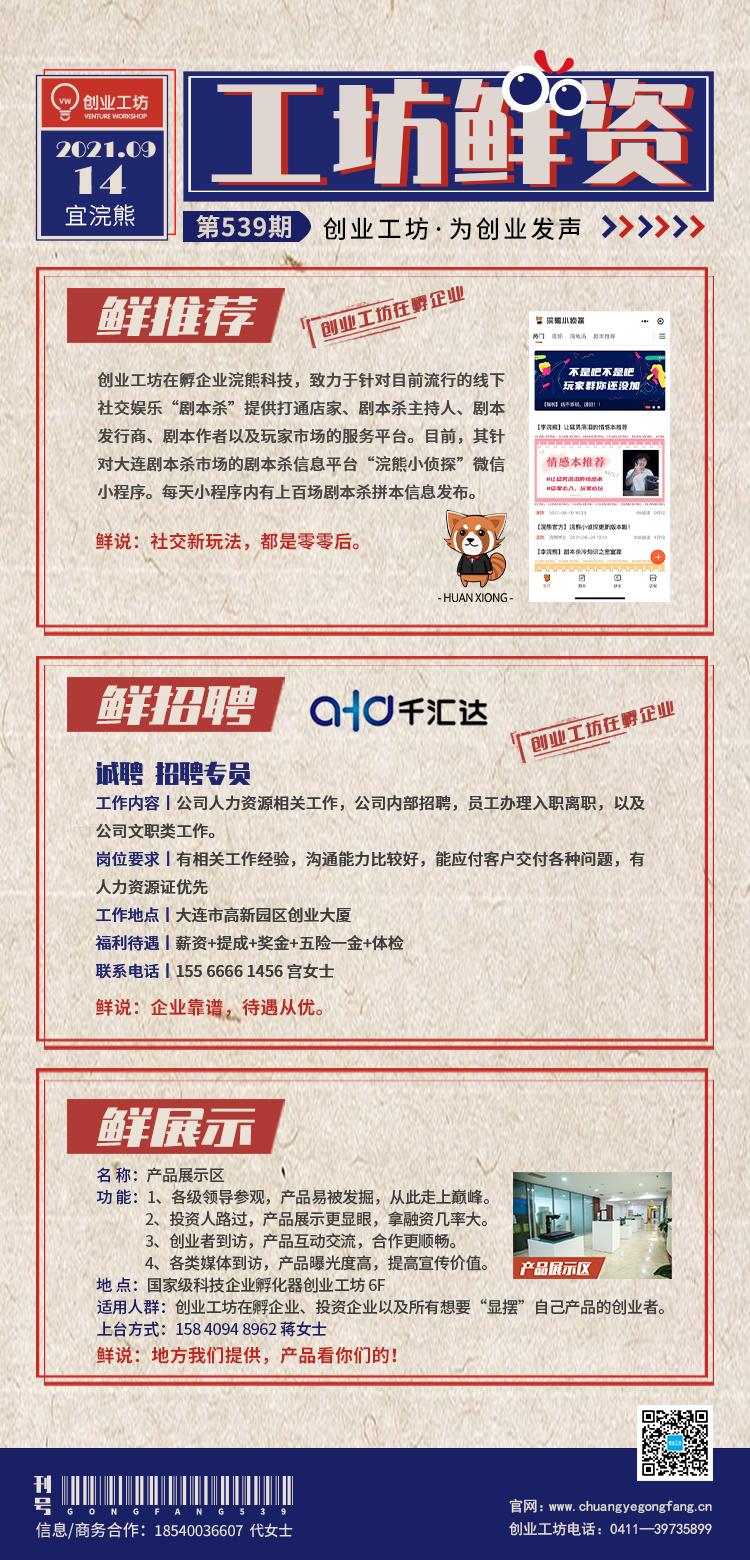【工坊'鲜'资】539期 |社交新玩法 大家都是零零后 - 创业工坊
