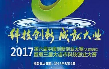 2017第六届中国创新创业大赛(大连赛区)暨第三届大连市科技创业大赛报名通道已开放 - 创业工坊