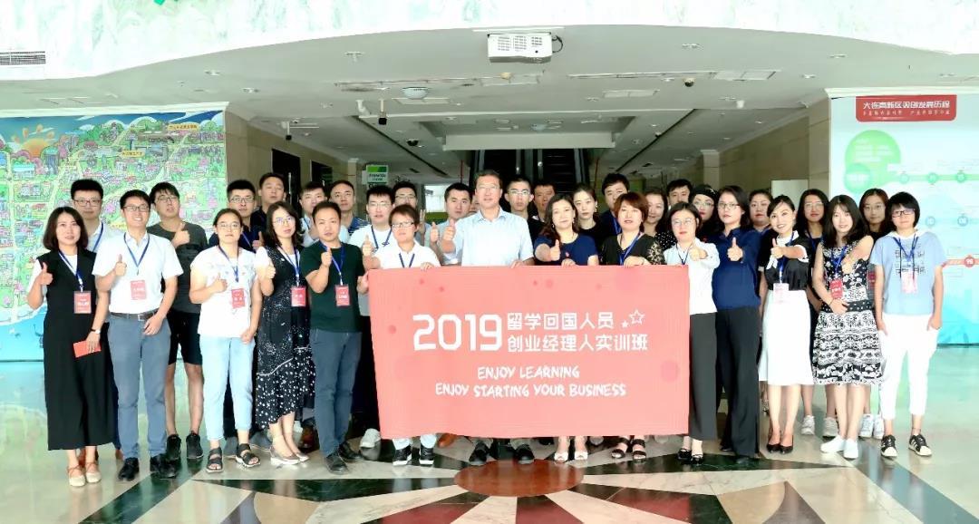 2019年留学回国人员创业经理人实训班圆满结课 - 创业工坊