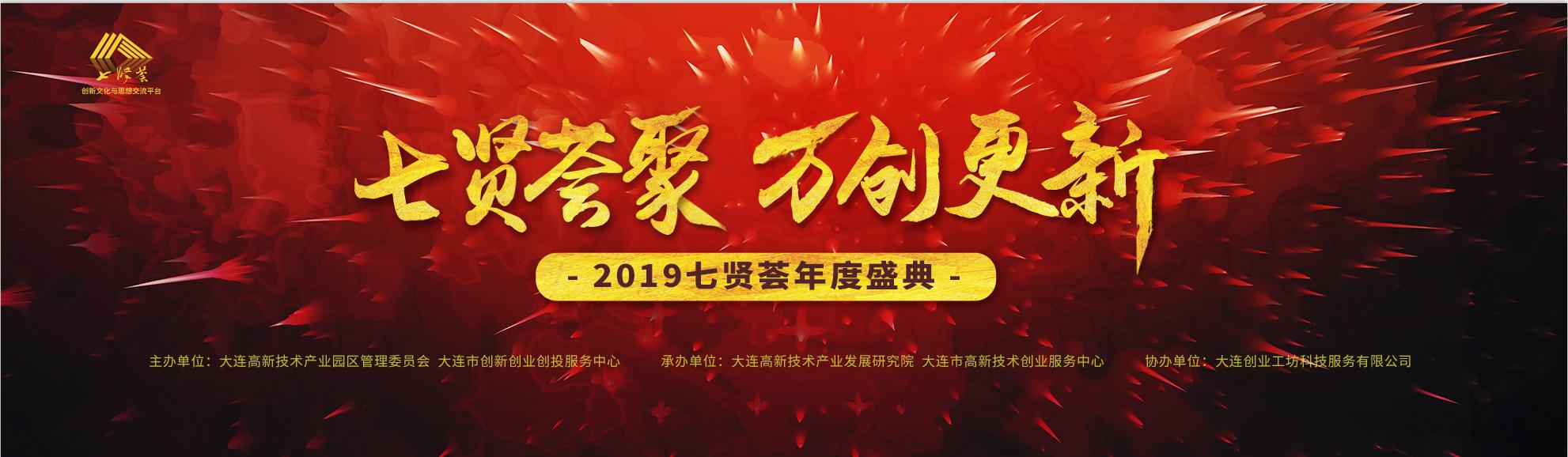 2019七贤荟年度盛典 - 专题活动 - 创业活动 - 创业工坊