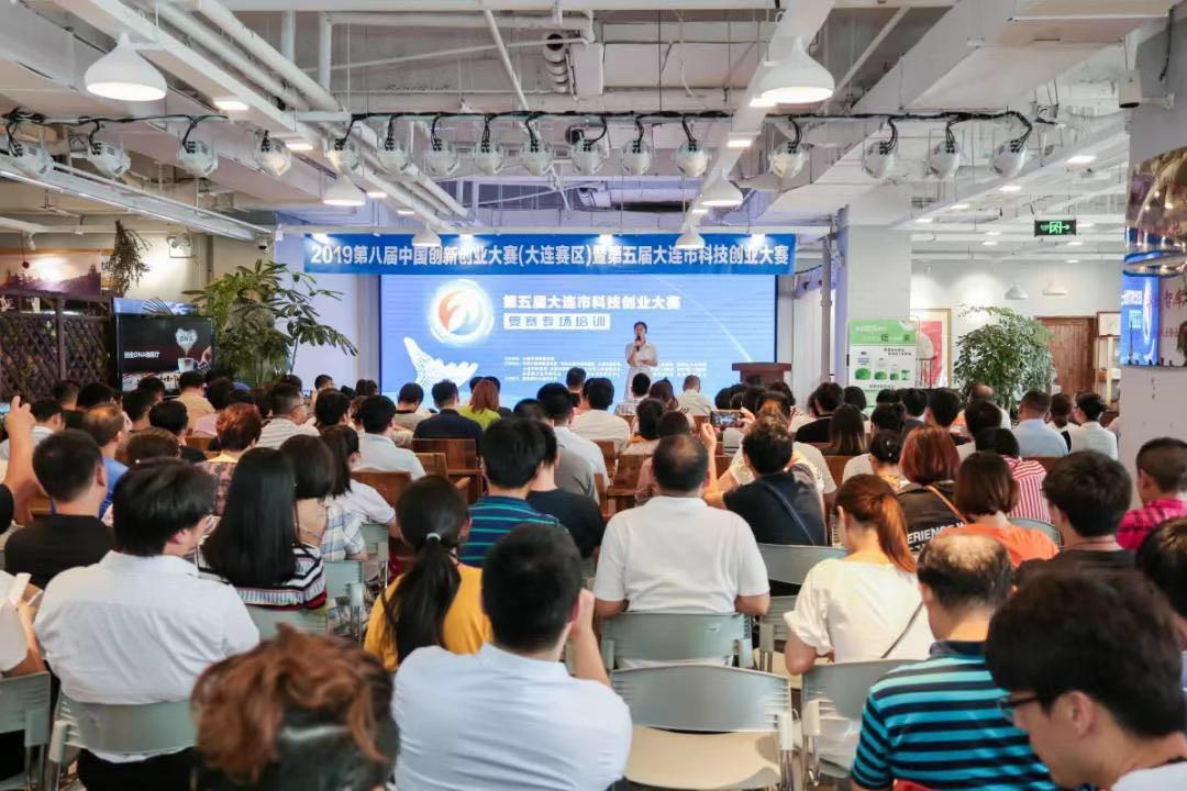 第五届大连市科技创业大赛复赛前培训成功举行 - 创业工坊