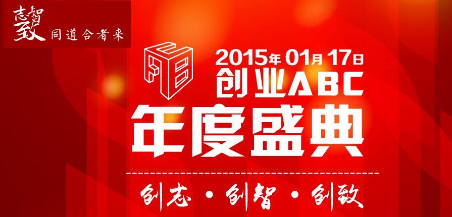 创业ABC年度盛典 - 创业工坊
