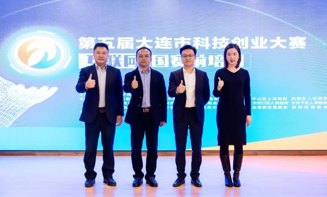 第五届大连市科技创业大赛互联网组国赛前一对一培训成功举行 - 创业工坊