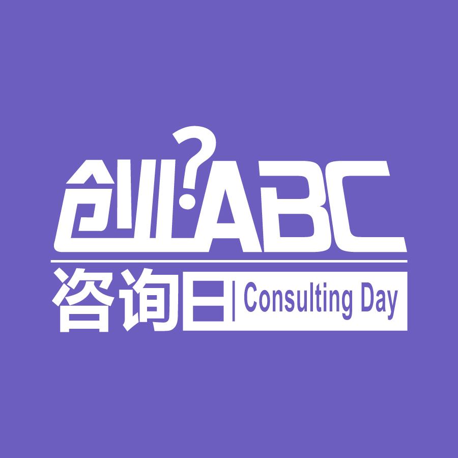 创业ABC第147期咨询日 - 创业工坊