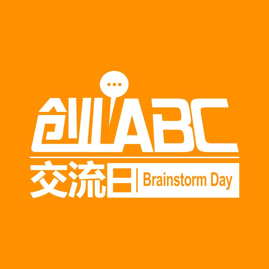 创业ABC第152期交流日 - 创业工坊