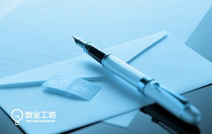 写给创业者的一封信-创业工坊