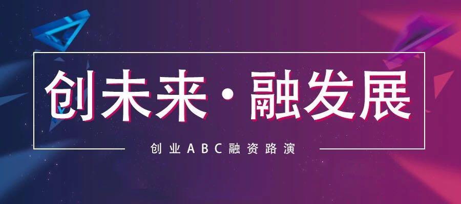 第256期创业ABC项目路演 - 创业工坊
