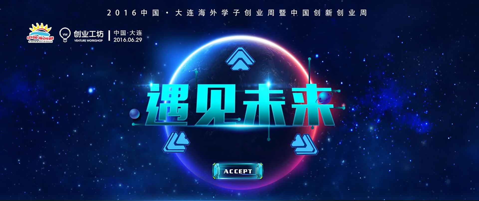 中国·大连创新创业周新产品发布会 - 专题活动 - 创业活动 - 创业工坊-东北创业领航者