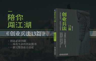 《创业兵法13篇》新书发布并上线京东众筹 - 创业工坊