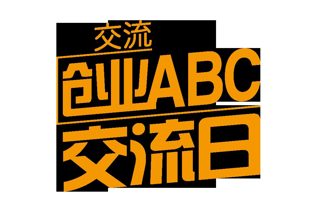 创业ABC第134期交流日 - 创业工坊