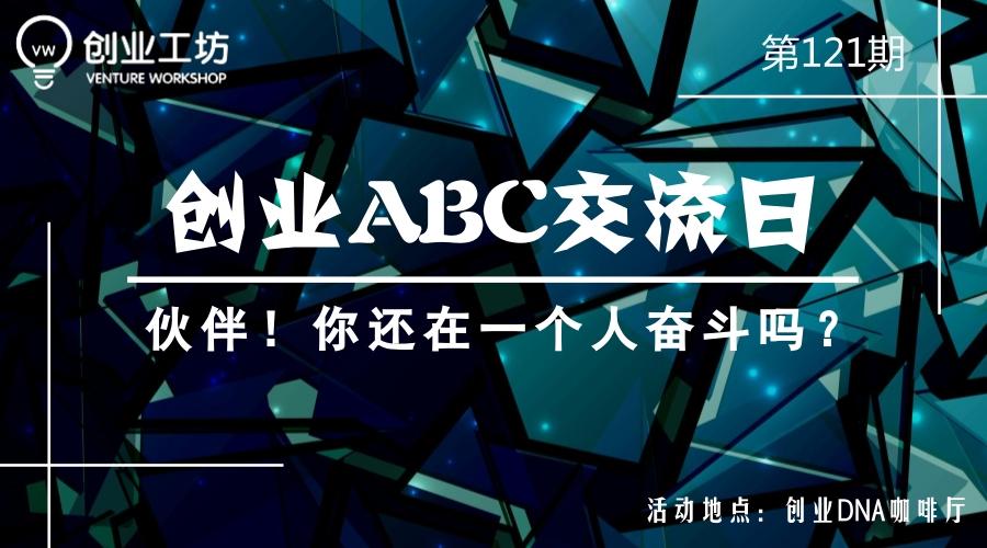 创业ABC交流日 - 创业工坊