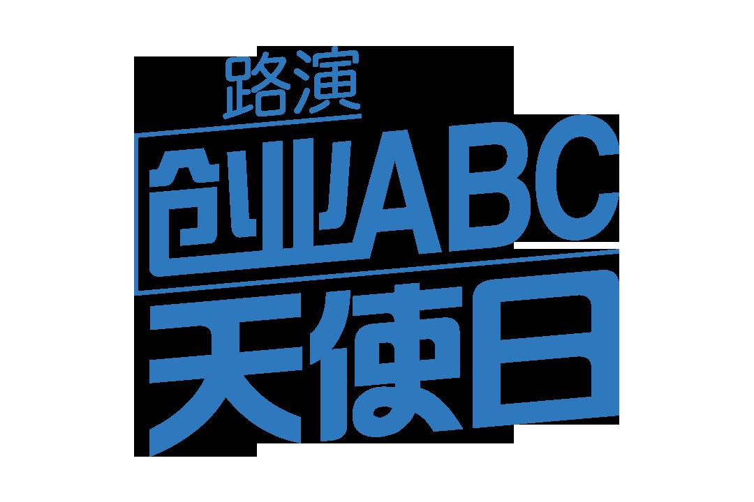 创业ABC146期天使日 - 创业ABC - 创业工坊