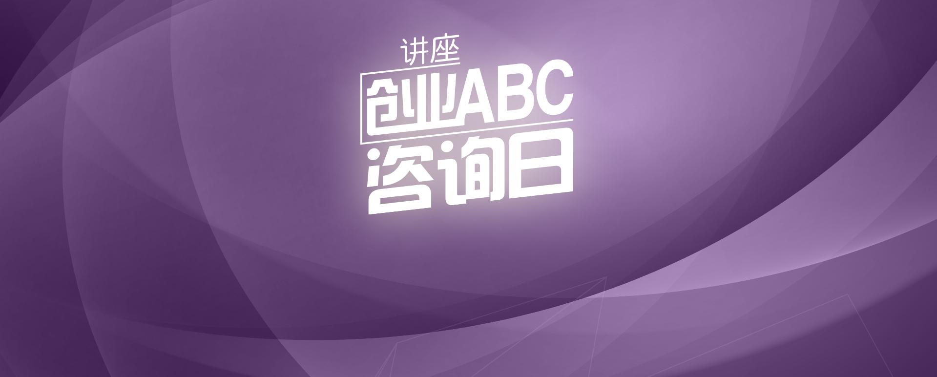 创业ABC第147期咨询日 - 创业ABC咨询日 - 创业活动 - 创业工坊-东北创业领航者