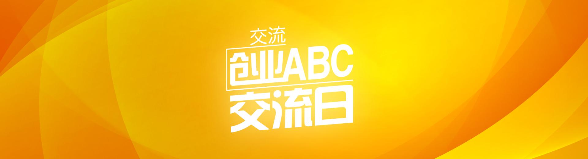 创业ABC交流日 - 创业ABC交流日 - 创业活动 - 创业工坊