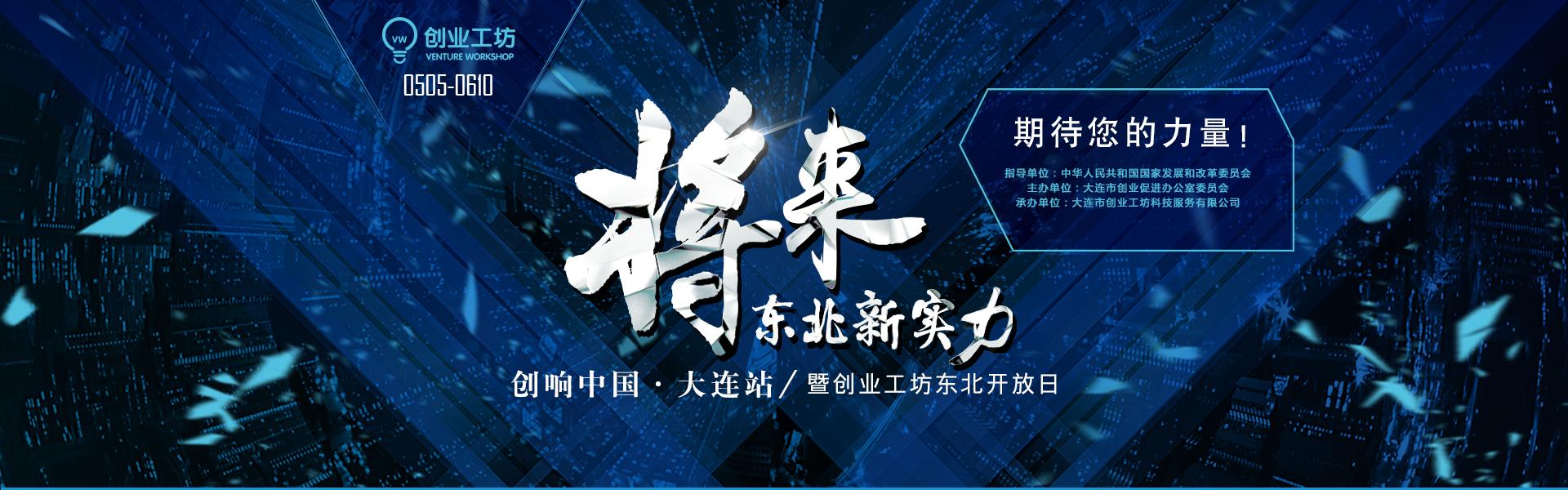 双创巡展暨创业工坊东北开放日 - 专题活动 - 创业活动 - 创业工坊
