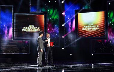 创业工坊董事长胡剑锋荣获2015大连年度创业人物 - 创业工坊