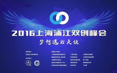 创业工坊携手一度人脉举办上海浦江双创峰会暨中国青年创新创业大赛开幕式 - 创业工坊