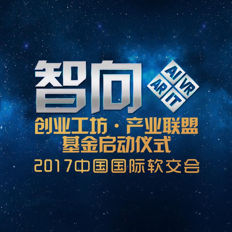 2017中国国际软交会 - 创业ABC - 创业工坊