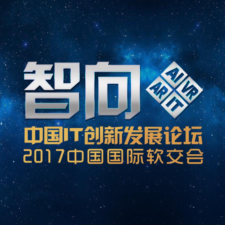 2017中国IT创新发展论坛 - 创业ABC - 创业工坊