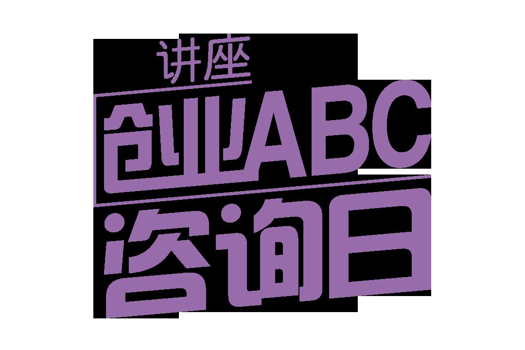 创业ABC143期咨询日——创业季 - 创业ABC - 创业工坊